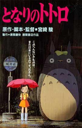 totoro-my-neighbor-movie-poster-1988-1010550311